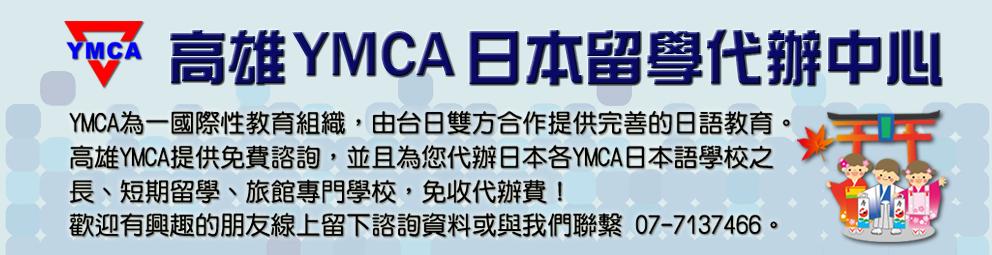 高雄YMCA - 日本留學代辦中心