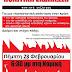 """28 Φεβρουαρίου, Νομική Σχολή (Αθήνα) - """"ΓΙΑ ΜΙΑ ΕΠΑΝΑΣΤΑΤΙΚΗ ΑΠΑΝΤΗΣΗ ΣΤΗΝ ΚΡΙΣΗ""""..."""