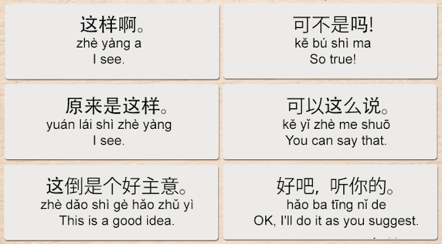 expressing approval in chinese useful sentences