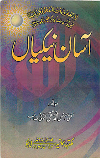Download free Islamic books in Urdu pdf