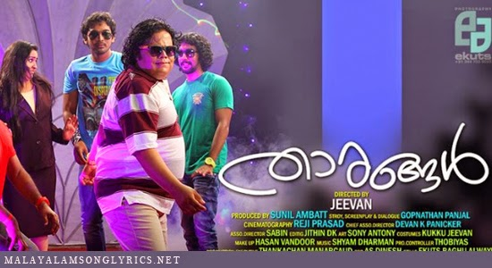 Pullikuyile Paadu Lyrics - Tharangal Malayalam Movie Songs Lyrics