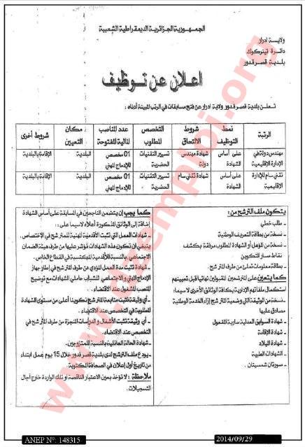إعلان توظيف في بلدية قصر قدور دائرة تينركوك ولاية أدرار Adrar