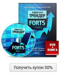 Видеокурс «Киберсант-Трейдер: FORTS» скидка по акции 50%