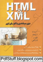 HTML and XML Urdu Tutorial Book