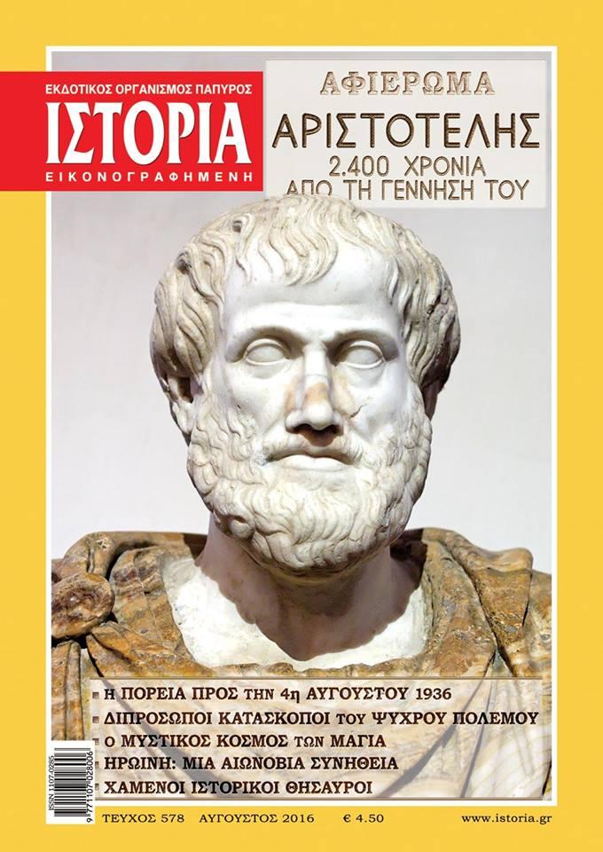 Kυκλοφόρησε το νέο τεύχος 578 [Αύγουστος 2016].
