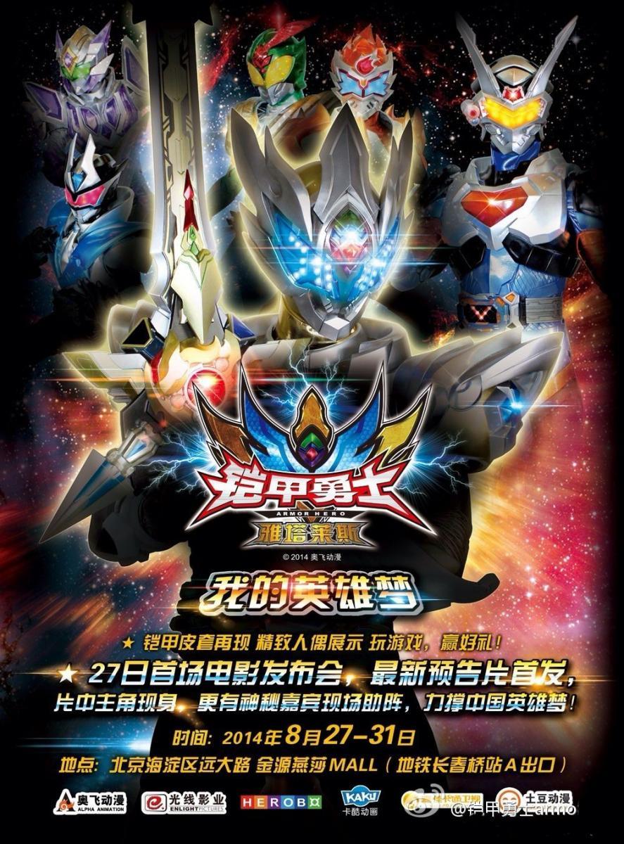Armor Hero Lava-铠甲勇士拿瓦