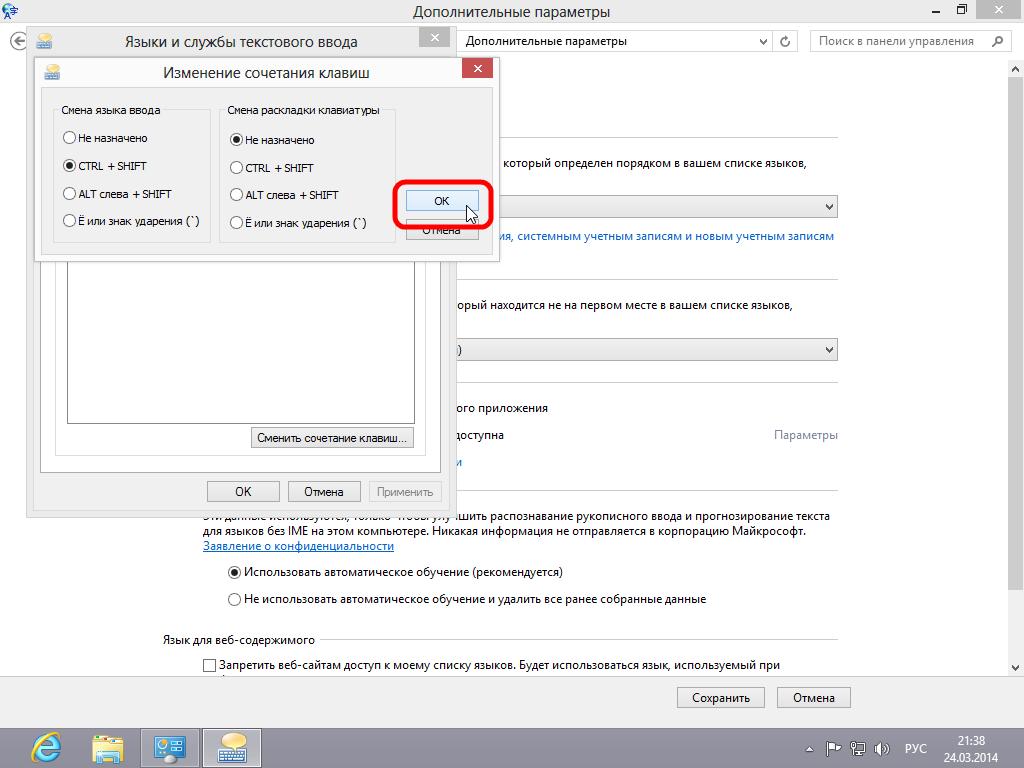 Изменение сочетания клавиш языка Windows 8 - Языки и службы текстового ввода - Изменение сочетания клавиш - OK