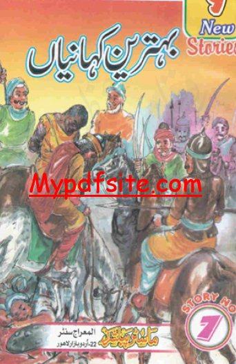 Behtreen Kahaniyaan Urdu Book