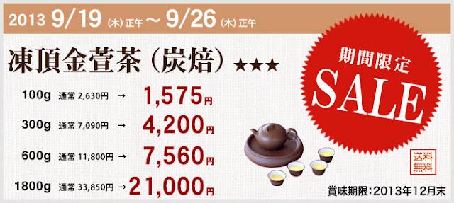 凍頂金萱茶(炭焙) ★★★期間限定セール