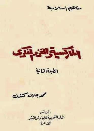 الماركسية والغزو الفكري - محمد جلال كشك pdf