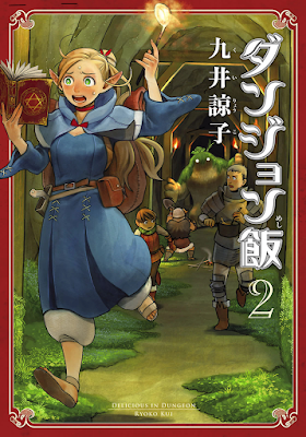 ダンジョン飯 第01-02巻 [Dungeon Meshi vol 01-02] rar free download updated daily