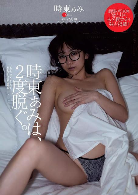 時東ぁみ Tokito Ami トップレス Topless Photos