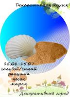 http://dekograd.blogspot.ru/2015/06/blog-post_70.html