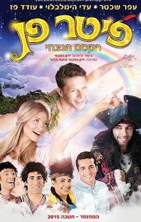 כרטיסים למחזמר פיטר פן - חנוכה 2015