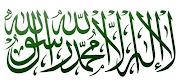 Tiada Tuhan Melainkan Allah, Nabi Muhammad Rasul Allah