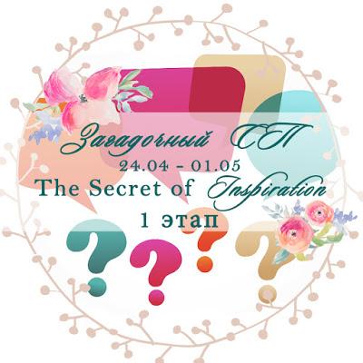 Секретный СП. 1 этап до 1.05