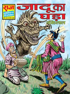 Jaadu Ka Ghada-Bakelal-Hindi-Comic