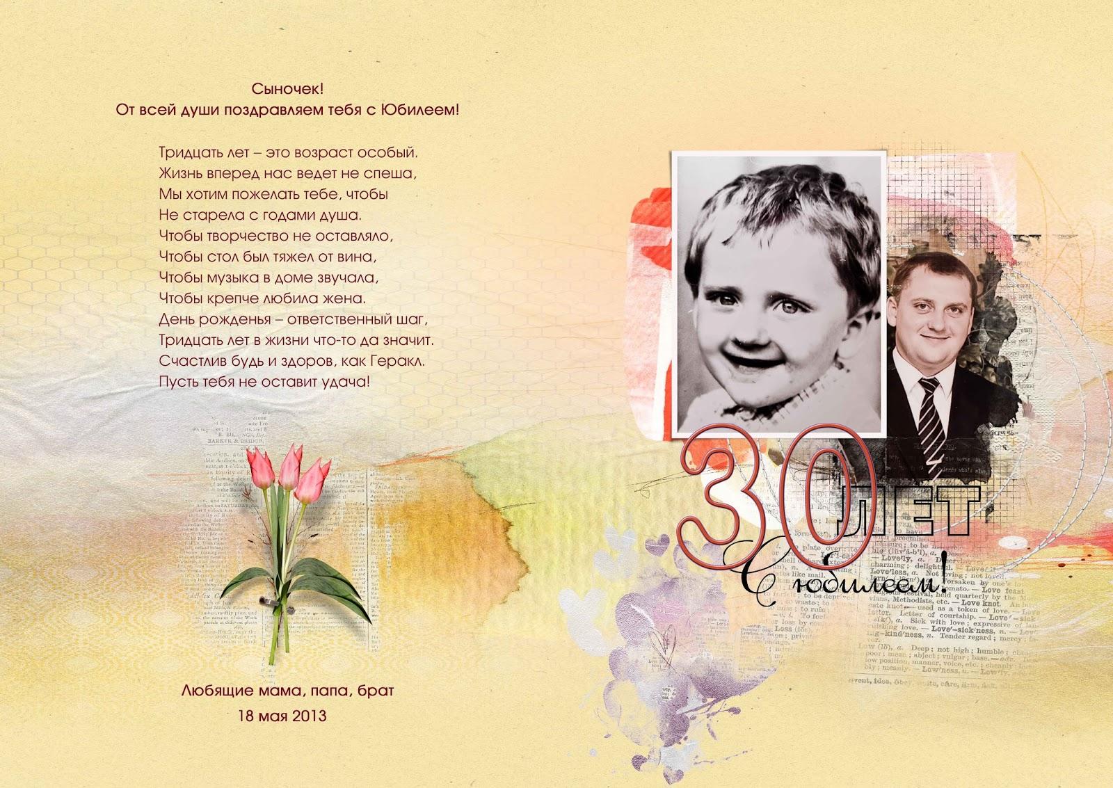 Поздравления маме с днем рождения 91