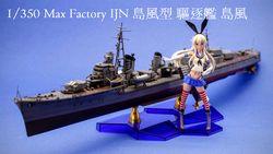 1/350 Max Factory IJN 島風型駆逐艦 島風
