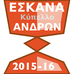 ΚΛΗΡΩΣΗ  ΚΥΠΕΛΛΟΥ ΑΝΔΡΩΝ 2015-2016