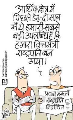 pranab mukherjee cartoon, pranab mukharjee cartoon, president election cartoon, economy, finance, upa government, indian political cartoon