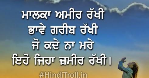 motivational punjabi quotes best multi