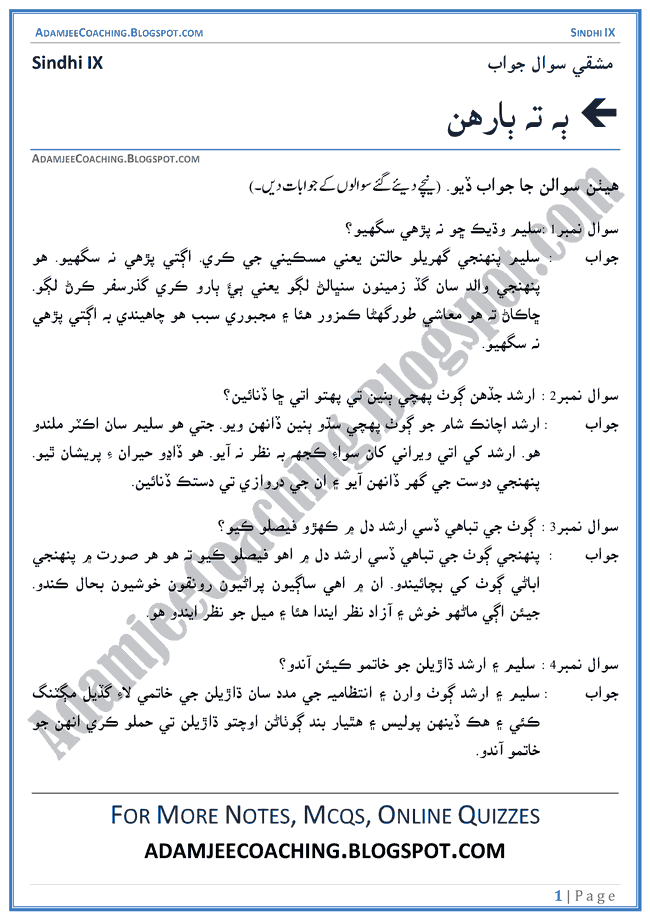 ek-or-ek-gyarah-question-answers-sindhi-notes-for-class-9th