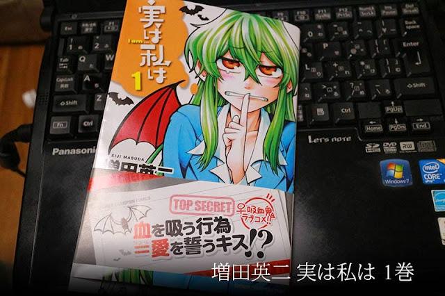 関西弁の吸血鬼!増田英二 『実は私は』2巻を読んだ。