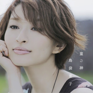 Hiroko Shimabukuro 島袋寛子 (SPEED) - Warabigami 童神