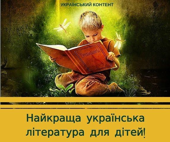 Що читати  сучасним школярам?