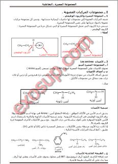 cours chimie organique en arabe