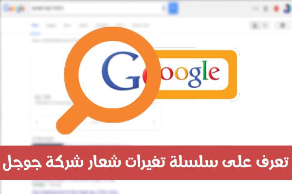 تعرف على سلسلة تغيرات شعار شركة جوجل عبر التاريخ الى حد الأن 2015