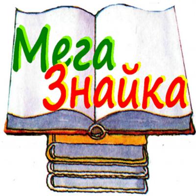 Мега-Знайка