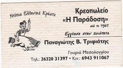 ΚΡΕΟΠΩΛΕΙΟ ΤΡΥΦΙΑΤΗ ΠΑΝΑΓΙΩΤΗ  ΓΟΥΡΙΑ