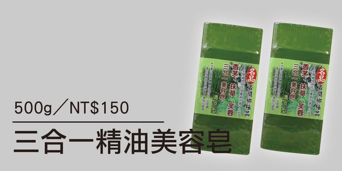 三合一精油美容皂-100G/5入