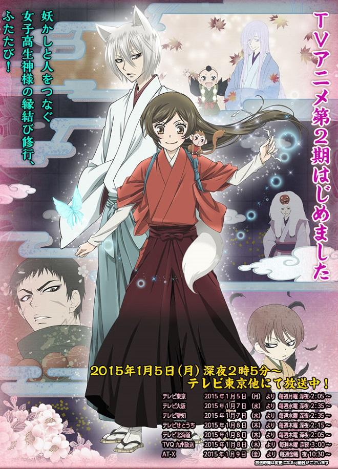Kamisama Hajimemashita 2nd OVA