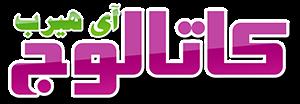 كتالوج منتجات اي هيرب بالعربي