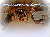 Χριστουγεννιάτικο χωριουδάκι
