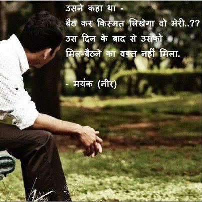 Tera Mithi Si Aawaz Me Jaanu hindi shayri sms ~ Hindi Shayari - Love ...