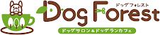 ドッグランカフェ&ドッグサロン   Dog Forest