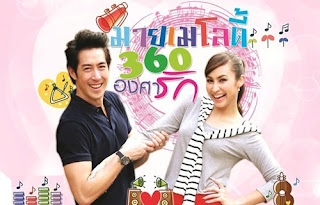 ดู My Melody 360 องศารักย้อนหลัง ตอนที่ 47 วันเสาร์ที่ 06 กรกฏาคม 2556