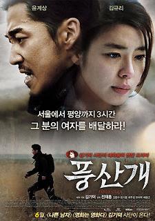 Người Vận Chuyển Biên Giới - Poongsan