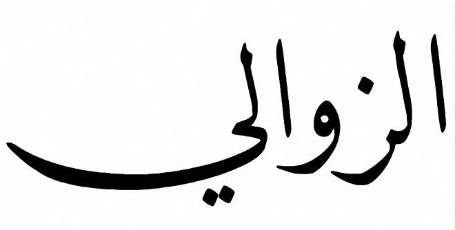 الزوالـــــــــــي