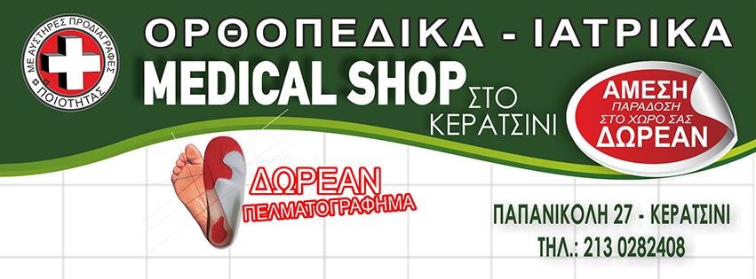 ΟΡΘΟΠΕΔΙΚΑ - ΑΘΛΗΤΙΑΤΡΙΚΑ Ν. ΚΟΡΤΕΣΗΣ