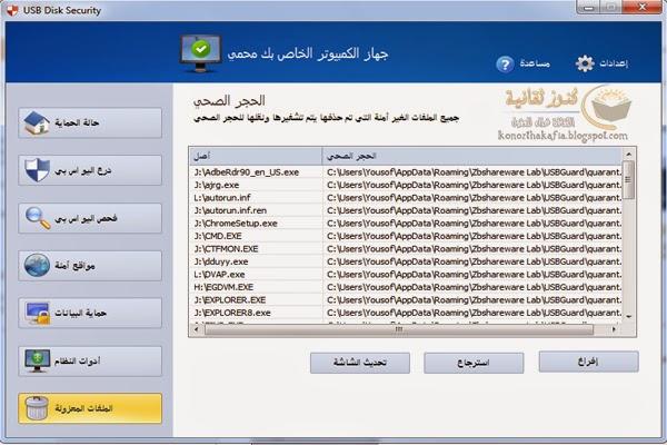 برنامج usb disk security 2015 كامل