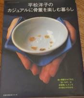 平松洋子のカジュアルに骨董を楽しむ暮らし (主婦の友生活シリーズ)