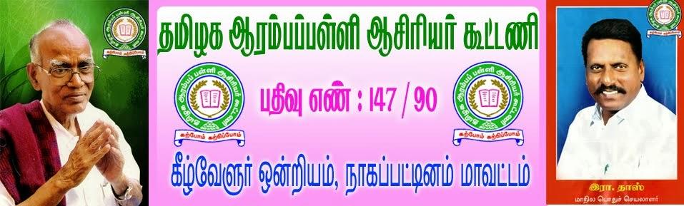 Thamizhaga Arampapalli Asiriyar Koottani 147/90 -Kilvelur- Nagappattinam TAAK