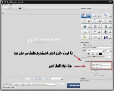 Soft4Boost Document Converter تحويل المستندات 12.png