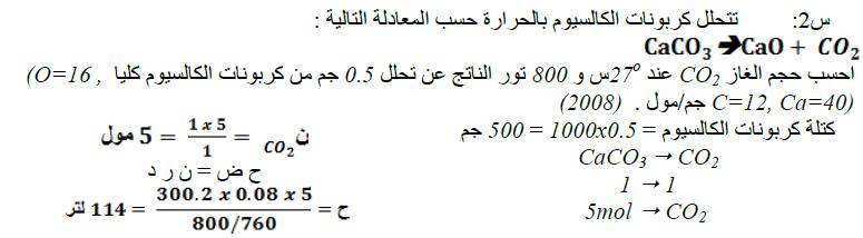 أسئلة حسابية محلولة الوحدة الرابعة 2.png