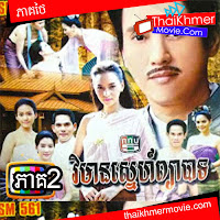 Thai Khmer Movie Lakorn Dubbed